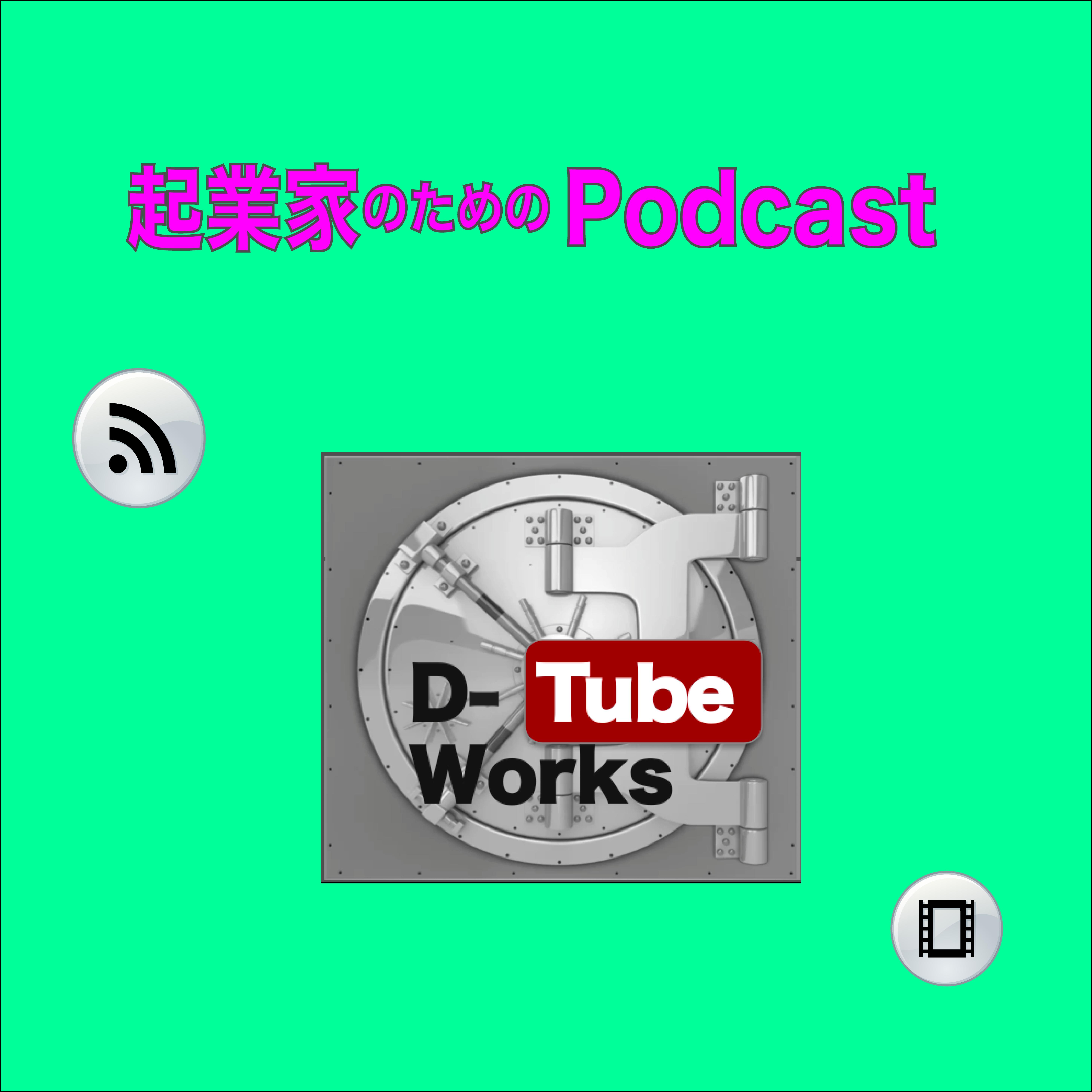 起業家のためのpodcast